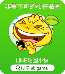 柑仔LINE貼圖