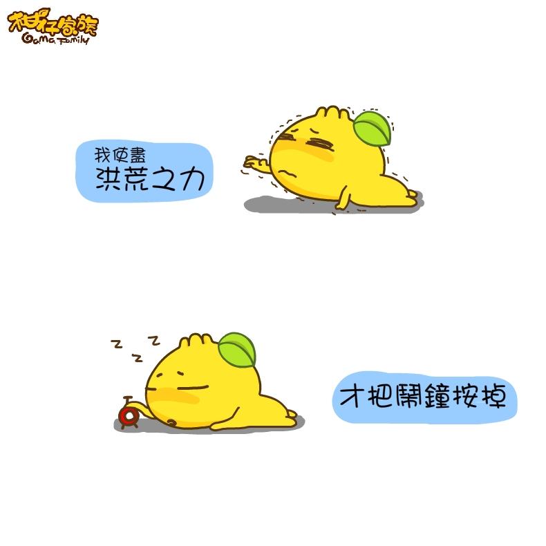201607810_洪荒之力