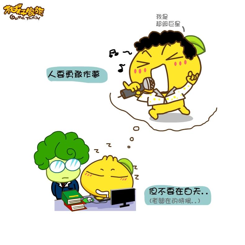 20160819_勇於作夢