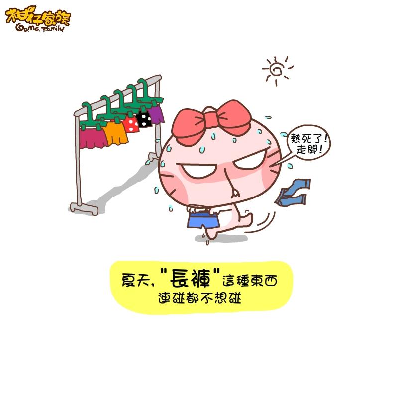 20160819_夏天長褲穿不住