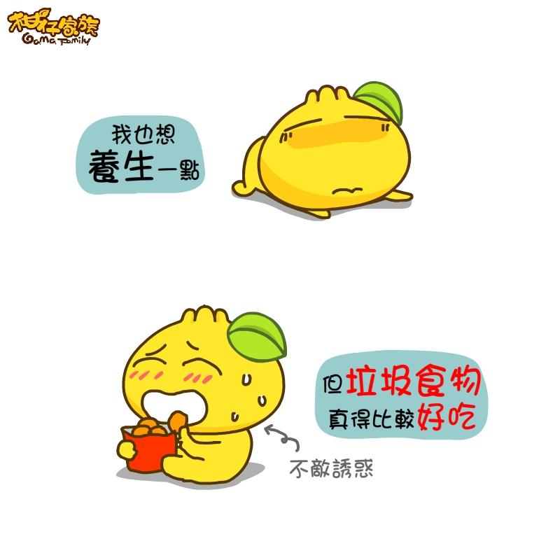 20160823_垃圾食物_晚上