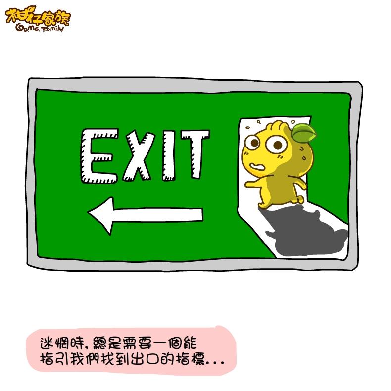 20160823_出口