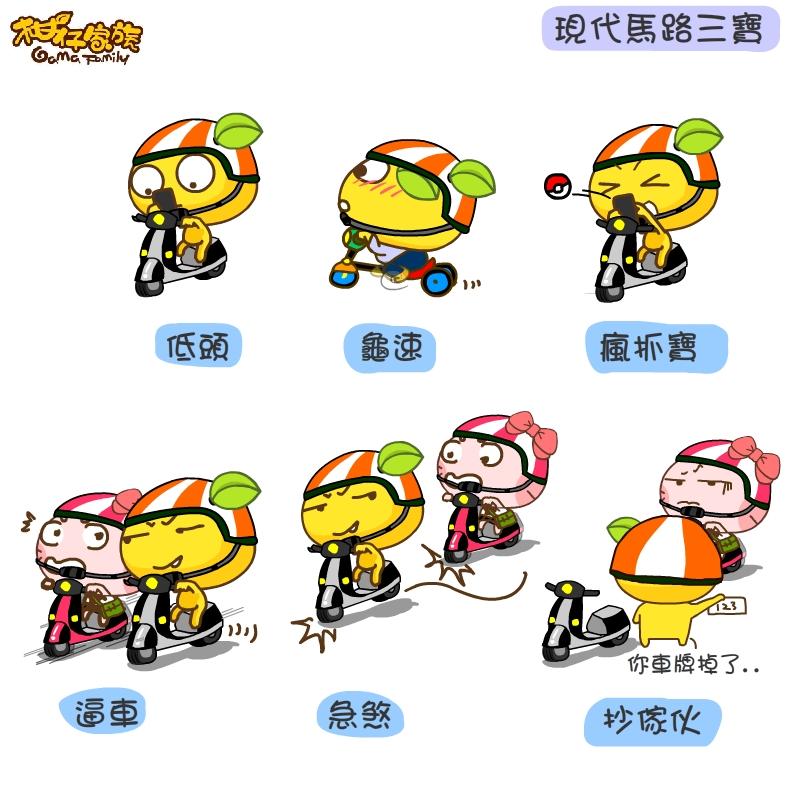 20160829_現代三寶