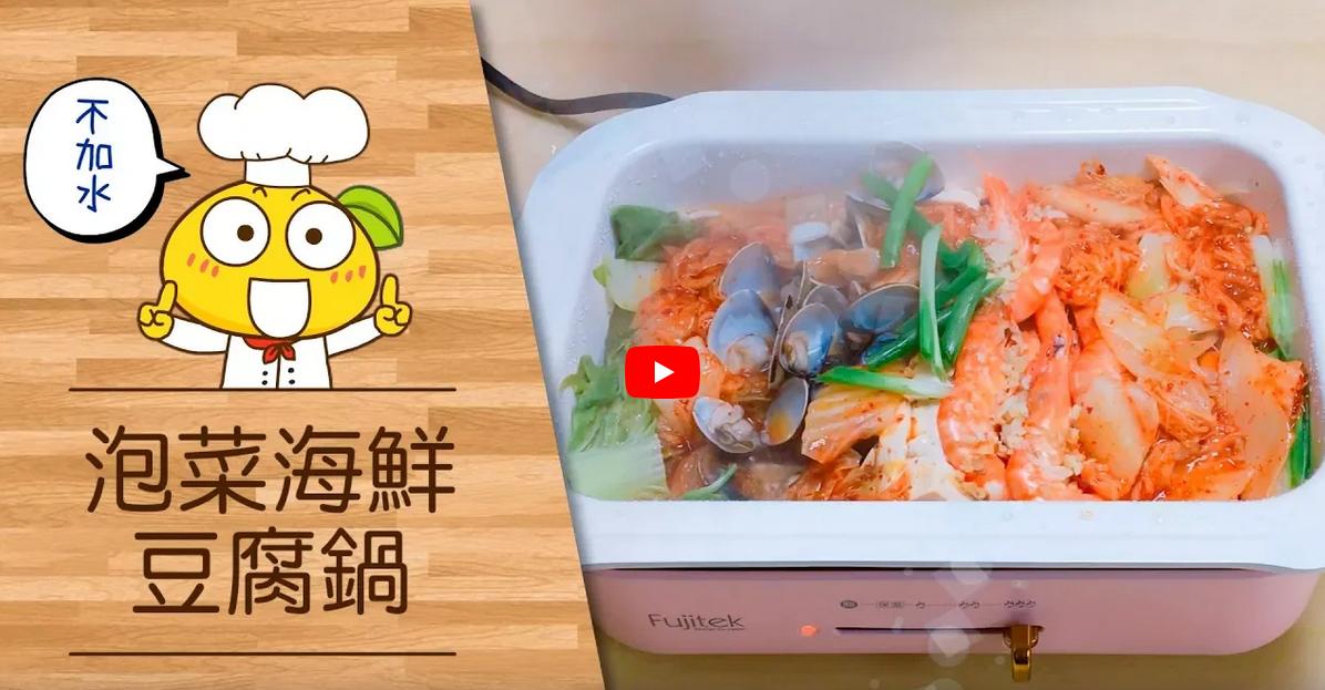 泡菜海鮮豆腐鍋做法食譜英文-富士電通電烤盤篇 FT-LGR01