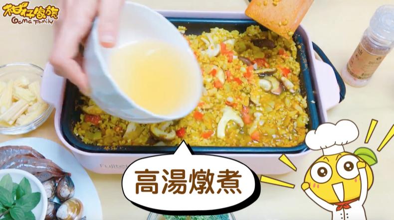 海鮮咖哩燉飯加入高湯-富士電通電烤盤