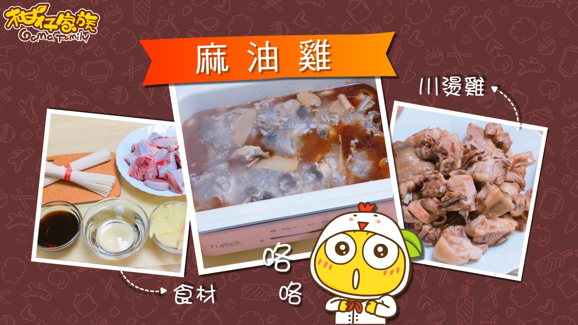 麻油雞電烤盤製作