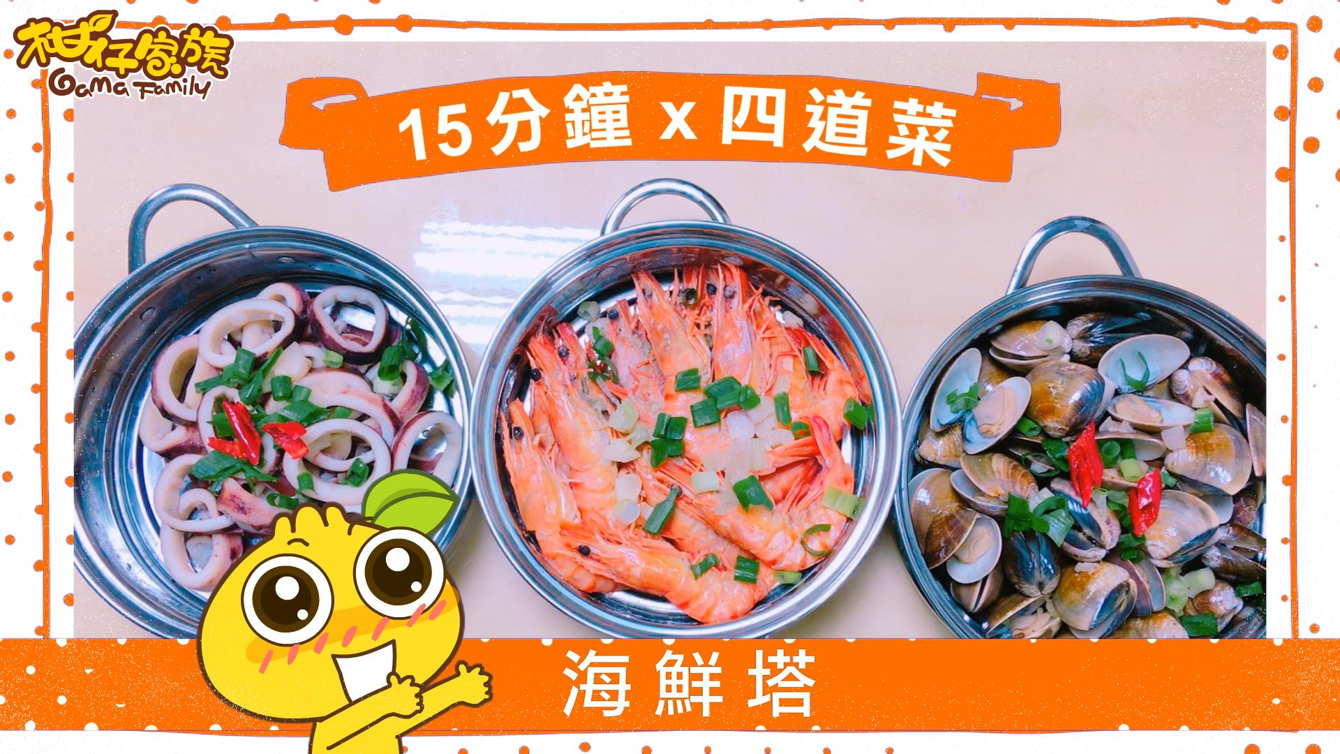 獅子心美食鍋 LTK-829S 自製海鮮塔蒸籠,15分鐘快速完成魷魚、蝦子、蛤蜊及干貝粥四道菜!
