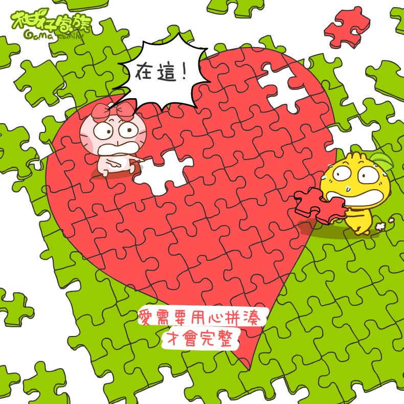 心靈雞湯勵志插畫-用心拼湊愛