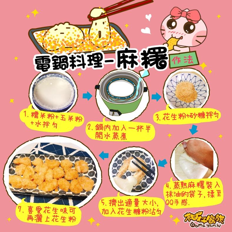 電鍋料理麻糬