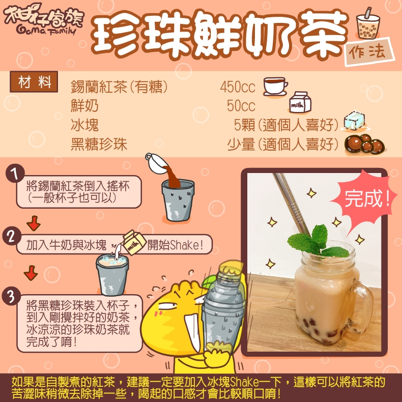 珍珠鮮奶茶做法
