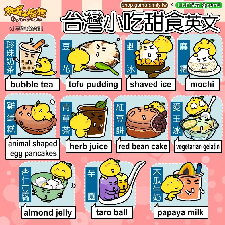 台灣小吃甜食英文dessert