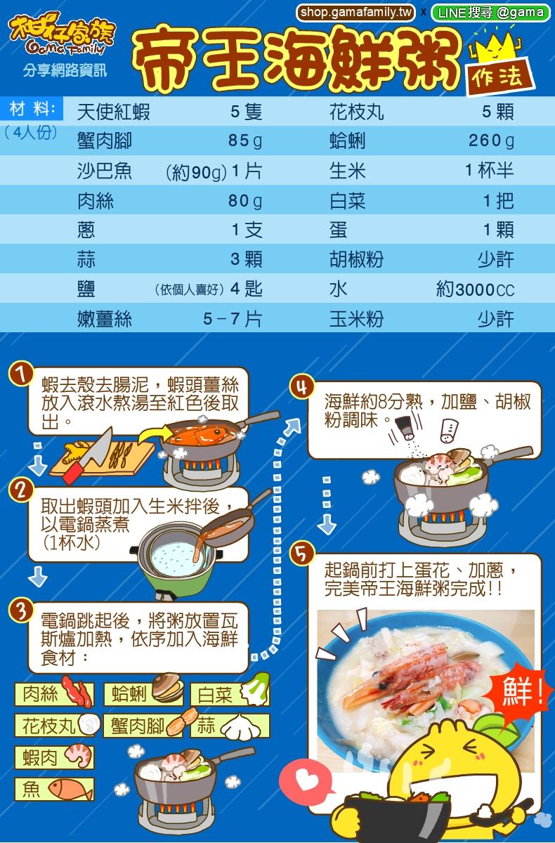 帝王海鮮粥食譜